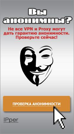 Проверка анонимности
